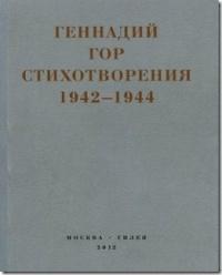 Gennadij_Gor__Krasnaya_kaplya_v_snegu_Stihotvoreniya_19421944